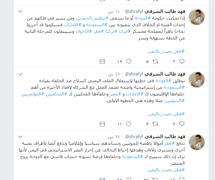 Qatar messes with Yemen, hashtag exposes Doha schemes, support to Houthis